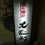 北辰鮨 - 看板