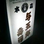 与五郎寿司 - 看板
