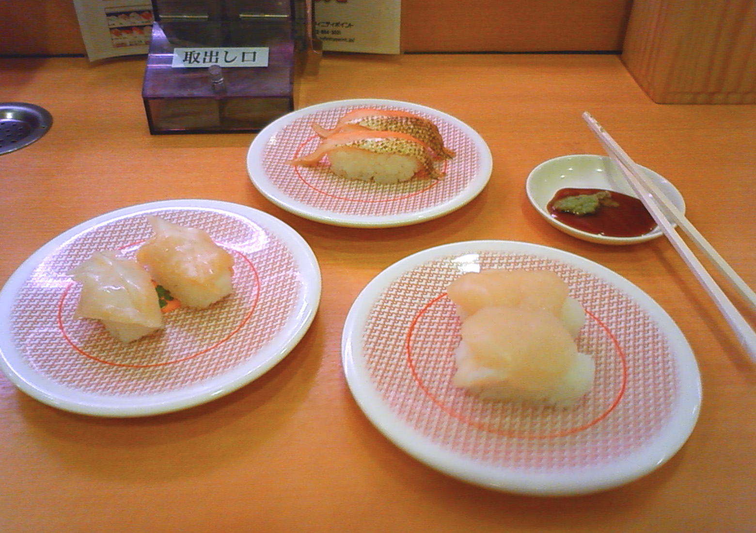 かっぱ寿司 飯田インター店