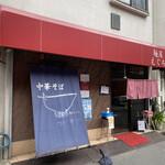 麺屋 えぐち - お店♪