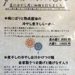 煮干しらーめん 田中にぼる - 2021年夏期限定第2弾の説明書き