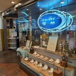 西林 - 4プラ地下の老舗喫茶店