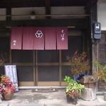 そば亭鈴木 - 古民家の玄関