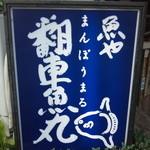 魚や 翻車魚丸 - 目立つ青い看板 Let's Mambo(違うか)