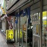 柳屋 - 笹塚十号通り