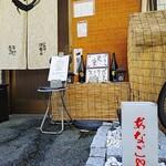 北浜あなごや 日本酒とワイン - 入り口