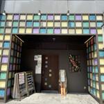 五ノ神水産 - 店前真正面。本当にごめんなさい、最初は居酒屋さんの居抜き装飾かと思っちゃった。