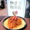 やば珈琲 - 料理写真:鉄板ナポリタン(テラス席)