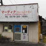 マディナ カレーレストラン -