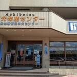 よねた製菓 - 道の駅入り口