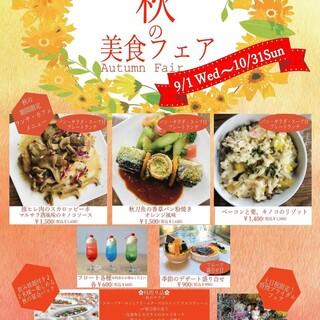 ≪9月~秋の美食フェア≫季節食材のランチ&宴会