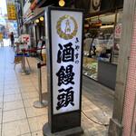 喜八洲総本舗 - 酒饅頭の看板♪