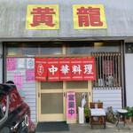 黄龍 - お店入り口