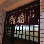 橘屋 そば店 -