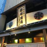 甘味や 澤田商店 -