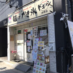 麺とかき氷 ドギャン - 店の外観