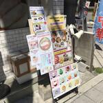 麺とかき氷 ドギャン - ラーメンとかき氷の、お店です