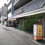 157291916 - 表参道に久寿餅本舗