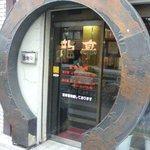 中国料理 龍亭 - 入り口