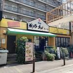 神戸ラーメン 第一旭 -