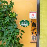 和食 さつき - 【感染予防対策認証店】を取得しています。