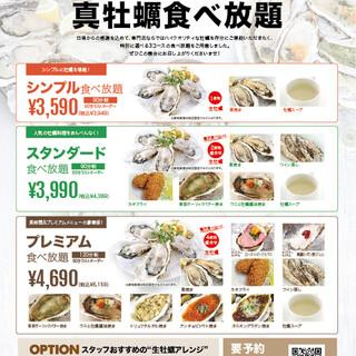 【2日前要予約】8/30~9/30終日開催!生牡蠣食べ放題