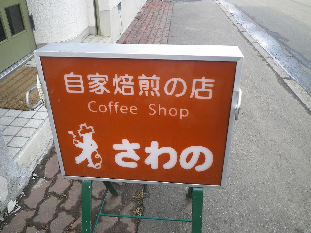 さわの珈琲店