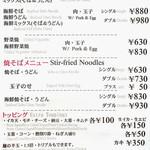 広島流お好み焼 三八 松浦 - メニュー