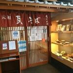 たかせ - 入口