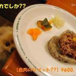 ドッグスタイルカフェ - 料理写真:鹿肉のリゾット??