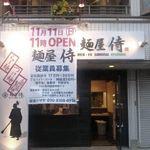 麺屋 侍 - 開業準備中の店先