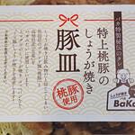 しょうが焼きBaKa - しょうが焼き 単品 (2人前)  ¥1050-