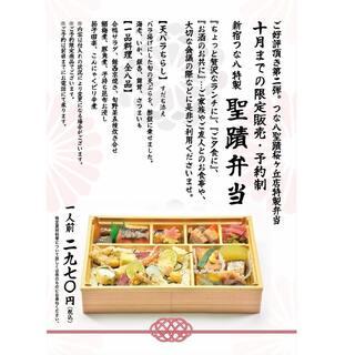大好評により第二弾【期間限定】新宿つな八特製聖蹟弁当!