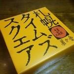 札幌菓子處 菓か舎 - 2012.11 一番オーソドックスなプレーン、もちろん犬のもの、もうひとつ小豆プレーンは嫁