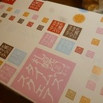 札幌菓子處 菓か舎 - 2012.11 以前から買って見たかったこちらバラエティーセットを発見して即買い!