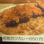 BOO Kitchen - 名物カツカレー 650円 ※食事中の撮影が禁止なので、店の前の写真を撮影