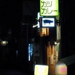 BOO Kitchen - 店の前の看板は「カツカレー」