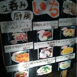 立呑み厨房 いち - 表に写真で見やすいメニューあり◎