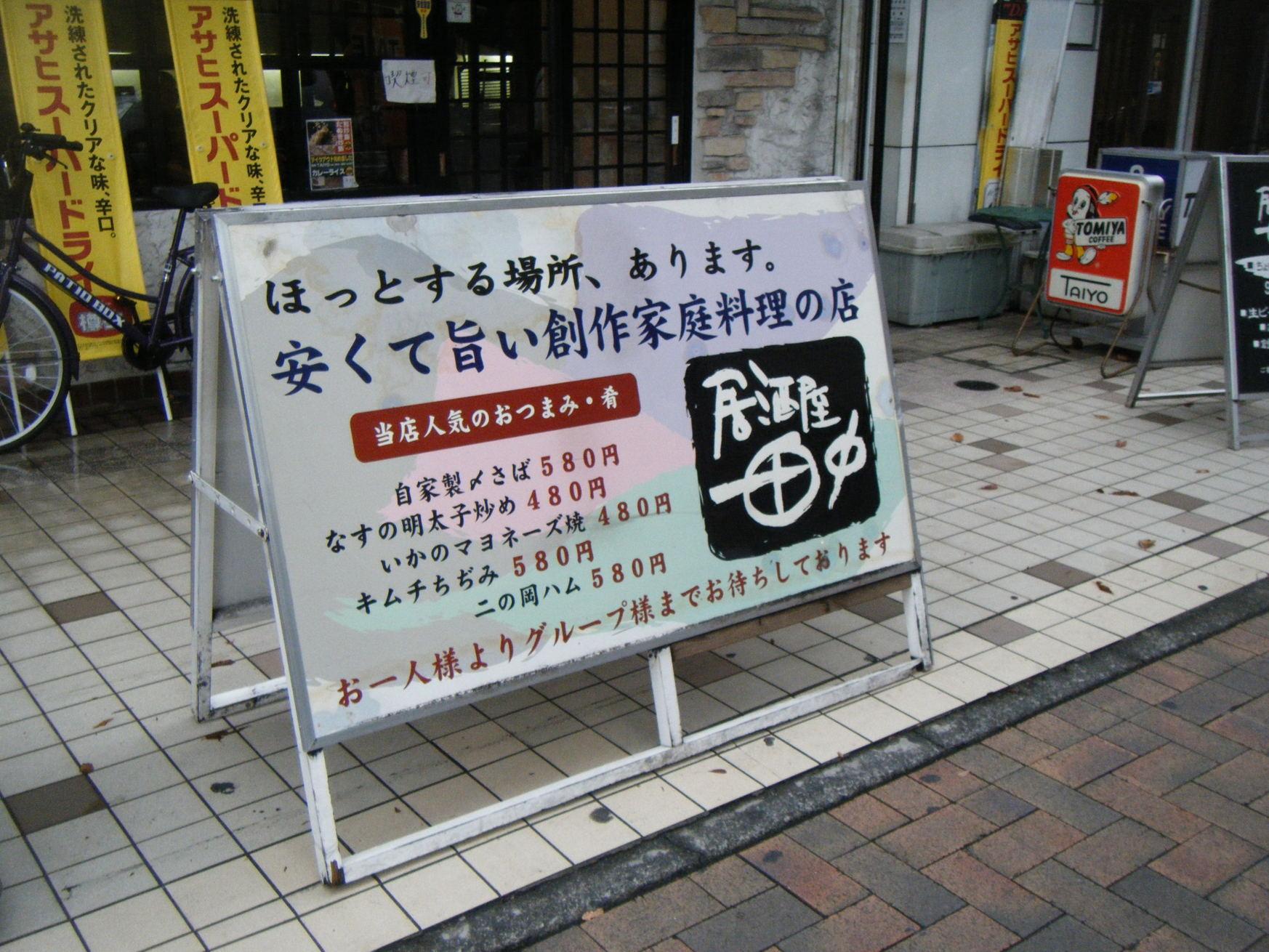 居酒屋 田中 name=