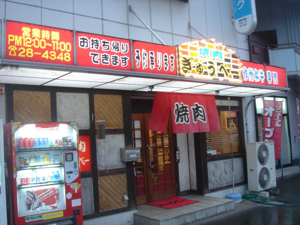 ぎゅうべー 二宮店