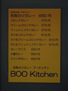 BOO Kitchen - 駅前の看板のメニュー