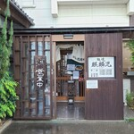 麺道 麒麟児 - 入り口