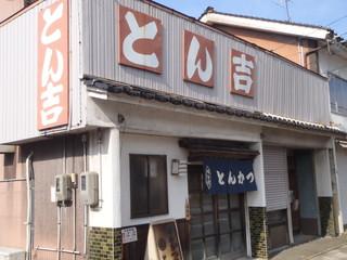 とん吉 - 店舗