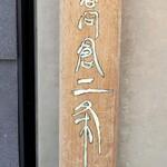 157413081 - 扉の取っ手のみの店名