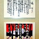 麺屋 一本気 - 『相田みつを』さんの言葉(2012年8月)