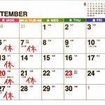 こだわり拉麺 一恭 - 最終日までの営業日カレンダー
