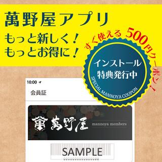 インストール&会員登録特典【すぐ使える500円★】12月末迄
