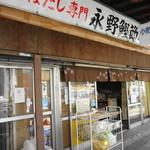 永野鰹節店 - 見た目はちょっと入りにくい感じだけど・・