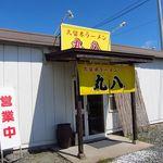 15745259 - 久留米ラーメン 丸八 朝倉店