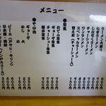 15745260 - メニュー(2012年10月現在)